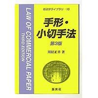 手形・小切手法 (新法学ライブラリ)