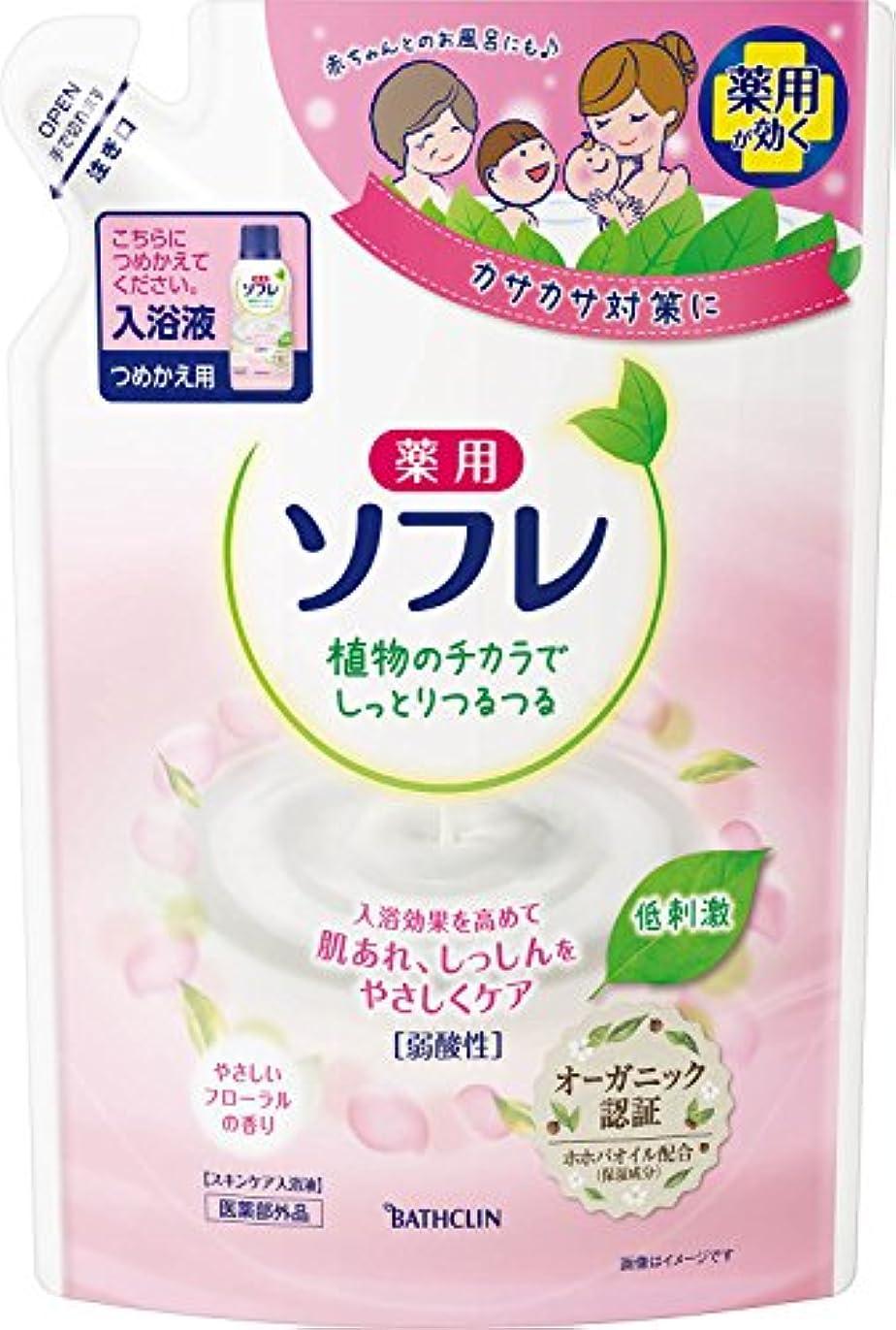 どきどき偏差測定可能【医薬部外品】薬用ソフレ スキンケア入浴剤 やさしいフローラルの香り つめかえ用 600ml 入浴剤(赤ちゃんと一緒に使えます) 保湿タイプ