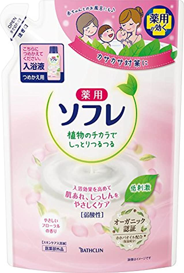 安らぎ最悪ペストリー【医薬部外品】薬用ソフレ スキンケア入浴剤 やさしいフローラルの香り つめかえ用 600ml 入浴剤(赤ちゃんと一緒に使えます) 保湿タイプ