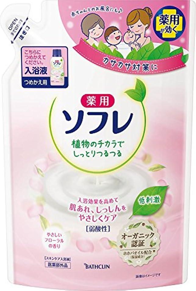 クモクモテープ【医薬部外品】薬用ソフレ スキンケア入浴剤 やさしいフローラルの香り つめかえ用 600ml 入浴剤(赤ちゃんと一緒に使えます) 保湿タイプ