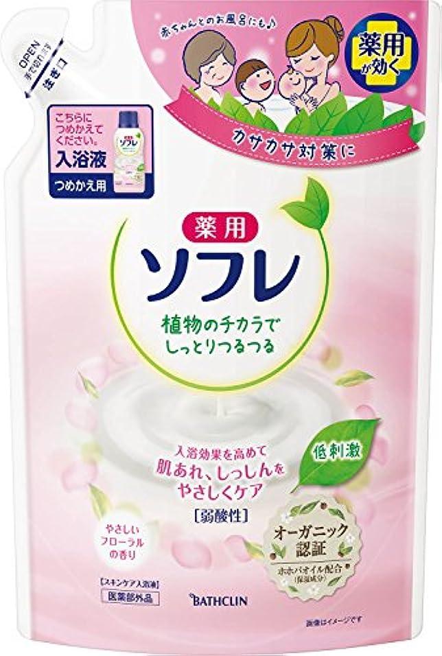 バーゲン検出ワイド【医薬部外品】薬用ソフレ スキンケア入浴剤 やさしいフローラルの香り つめかえ用 600ml 入浴剤(赤ちゃんと一緒に使えます) 保湿タイプ