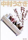 うさぎの行きあたりばったり人生 (角川文庫)
