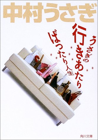 うさぎの行きあたりばったり人生 (角川文庫)の詳細を見る