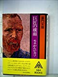 巨匠の横顔―モネからピカソ (1981年) (A&Aブックス)