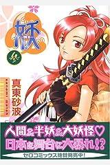 妖ーyouー 3 (ゼロコミックス) コミック
