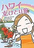 ハワイ 女ひとり旅 女ひとり旅シリーズ (中経☆コミックス)