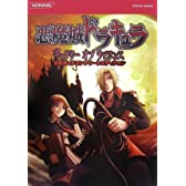 悪魔城ドラキュラ ギャラリーオブラビリンス公式ガイドコンプリートエディション (KONAMI OFFICIAL BOOKS)