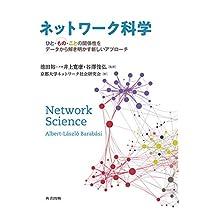 ネットワーク科学: ひと・もの・ことの関係性をデータから解き明かす新しいアプローチ