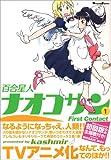 百合星人ナオコサン (1) (Dengeki Comics EX)