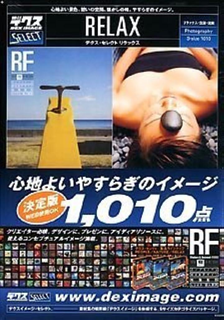貞対応独立してDex Image Select RELAX