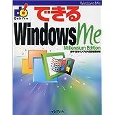 できるWindowsMe (できるシリーズ)