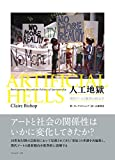 人工地獄 現代アートと観客の政治学 -
