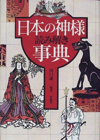 日本の神様読み解き事典の詳細を見る
