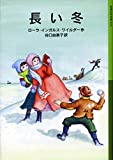 長い冬―ローラ物語〈1〉 (岩波少年文庫) 画像