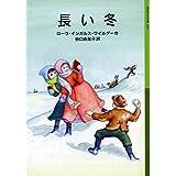 長い冬―ローラ物語〈1〉 (岩波少年文庫)