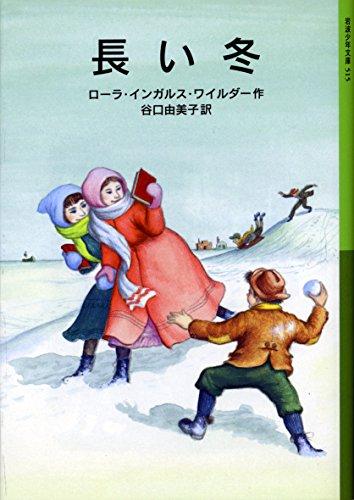 長い冬―ローラ物語〈1〉 (岩波少年文庫)の詳細を見る