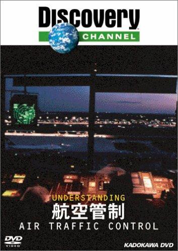 Understanding 航空管制 [DVD]