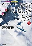 決戦! 日本海上空下: スクランブル (徳間文庫)