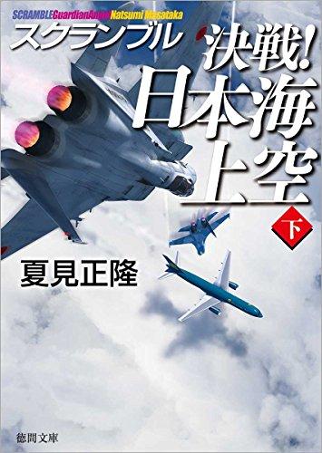 決戦! 日本海上空下: スクランブル