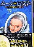 ムーン・ロスト (講談社漫画文庫)