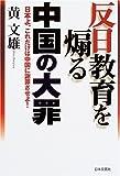 反日教育を煽る中国の大罪―日本よ、これだけは中国に謝罪させよ!