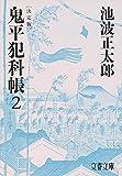 鬼平犯科帳 決定版(二) (文春文庫)