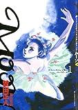 MOON -昴 Solitude standing-(1) (ビッグコミックス)