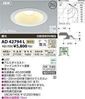 コイズミ LEDダウンライト AD42794L (電球色)(埋込穴φ125)