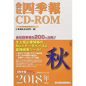 会社四季報CD-ROM2018年4集秋号