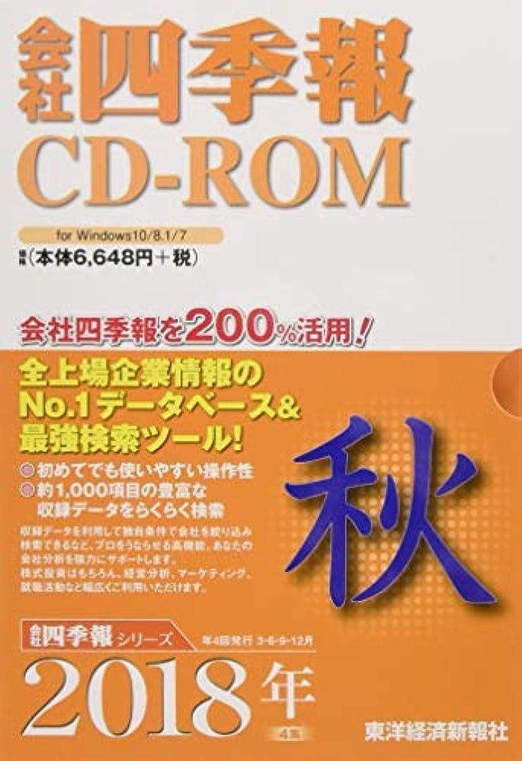 アブセイ皮肉テクスチャー会社四季報CD-ROM2018年4集秋号