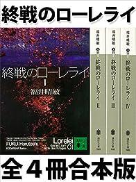 終戦のローレライ 全4冊合本版の書影