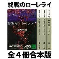 終戦のローレライ 全4冊合本版
