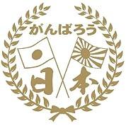 【Plant-3】月桂冠+十六条旭日旗+日章旗+がんばろう日本ステッカー