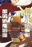 探偵小説には向かない探偵 (集英社オレンジ文庫)
