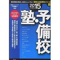 塾・予備校〈2015年度版〉 (産業と会社研究シリーズ)