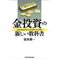 金投資の新しい教科書
