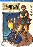 三剣(みつるぎ)物語 / ひかわ 玲子 のシリーズ情報を見る
