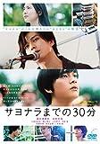 映画「サヨナラまでの30分」(通常版) (DVD)