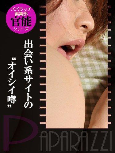 出会い系サイトの「オイシイ噂」(パパラッチシリーズ033) ・・・