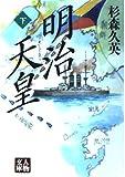 明治天皇 (下) (人物文庫)