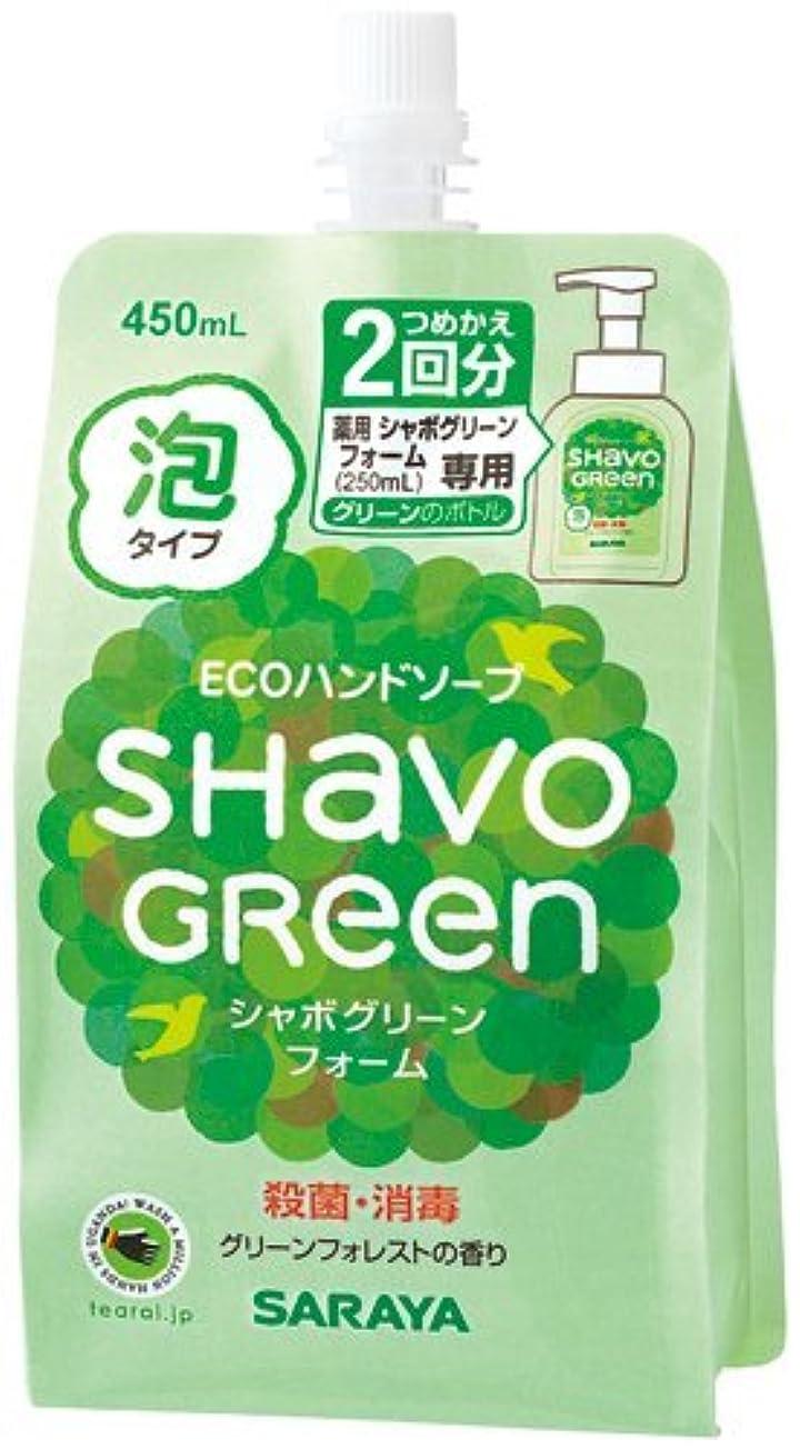 提供サーマル多様なシャボグリーン フォーム 詰替 450ml×3個セット