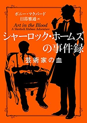 シャーロック・ホームズの事件録 芸術家の血 (ハーパーBOOKS)