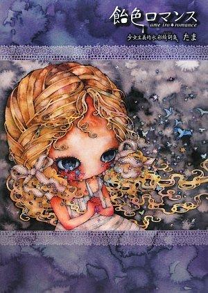 飴色ロマンス―少女主義的水彩絵詞集の詳細を見る