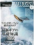 Hi-Wind (ハイウィンド) 2015年 10月号