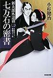 七万石の密書―新九郎外道剣〈2〉 (光文社時代小説文庫)