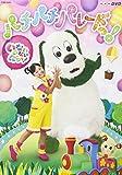 NHK DVD いないいないばあっ! パチパチ パレードっ!(通常盤)