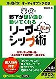 [オーディオブックCD] 部下が思い通り動いてくれるNLPリーダーシップ術 (<CD>) (<CD>)
