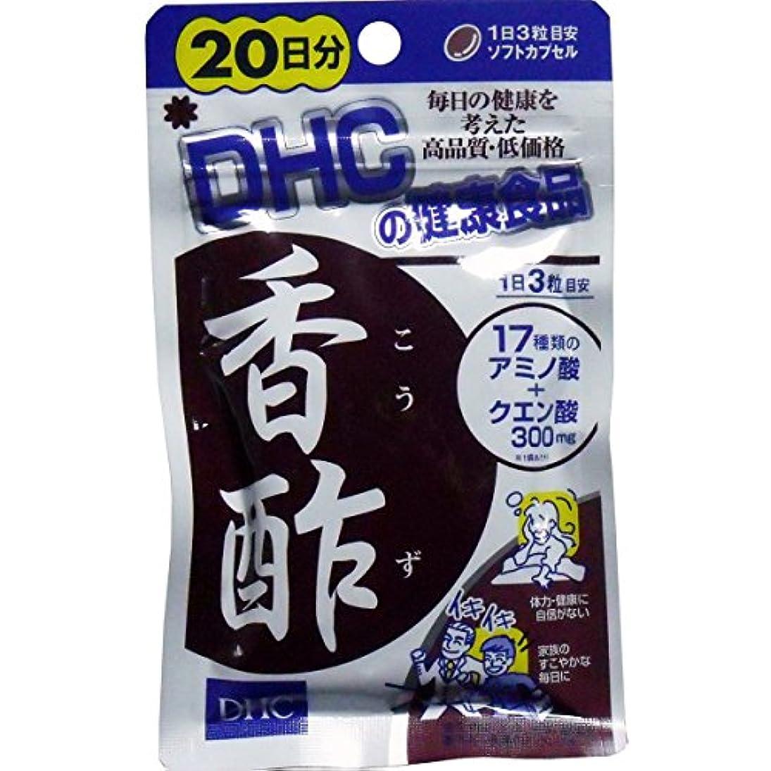 収縮クルー迷彩DHC 香酢 20日分 60粒入「4点セット」