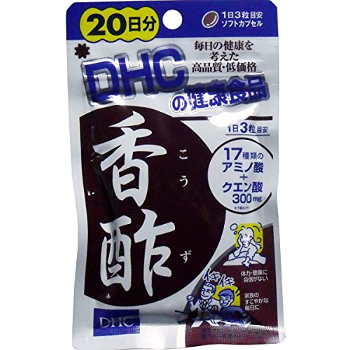 晴れ広範囲に良心DHC 香酢 20日分 60粒入「5点セット」
