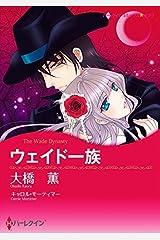 ウェイド一族 (ハーレクインコミックス) Kindle版